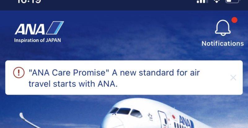 ANA Booking & Reservations App Log-in Screenshot.